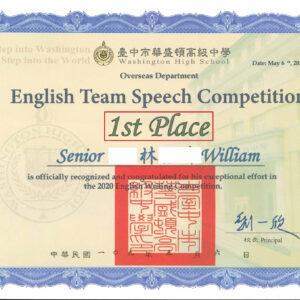 1學生William-學校英語演講比賽-第一名