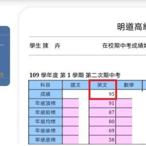1明道中學學生Ann於高一上第二次段考榮獲95分!