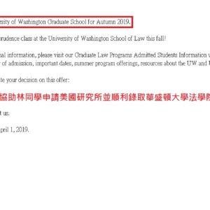 11林同學錄取華盛頓大學(全美排名第45名)
