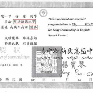14學生Ian-學校英語演講比賽-優勝