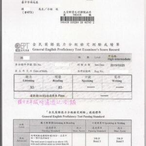 2學生Allen國三通過中高級初試