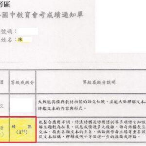 32學生Ivy Chen