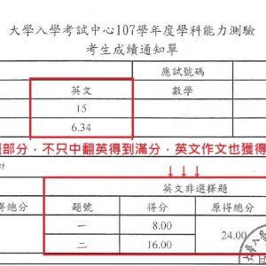 4學生Jacky學測英文翻譯榮獲滿分(頂標14級分)